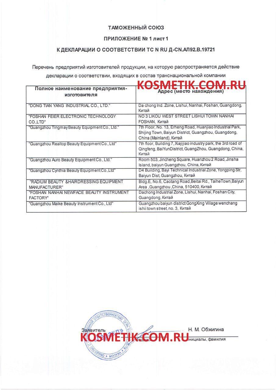 Декларация о соответствии косметологических аппаратов с ТР ТС 020/2011 и ТР ТС 020/2011