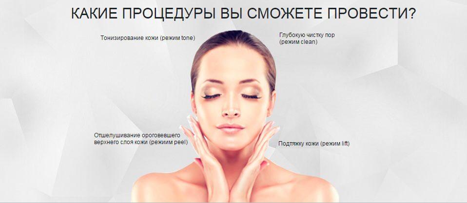 Ультразвуковая чистка лица этапы процедуры