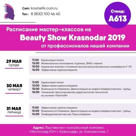 krasnodar_proyuvauygramma